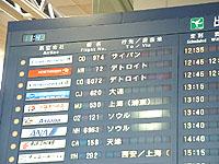 名古屋空港の出発案内。