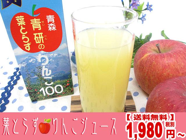 葉とらずりんごジュースたっぷり4本【送料無料1,980円】